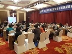 三星2013华东区智能数字标牌渠道启动会