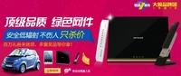 易迅7周年NETGEAR大腕品牌团 赠Smart