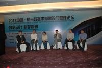 2013中国数据中心建设与管理论坛召开