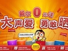 0元购机仅限七人 戴尔笔记本京东促销