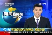 央视新闻对海联达安全王进行采访报道
