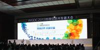 2013地理信息开发者大会北京盛大启幕