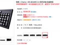 CHERRY MX BOARD 2.0茶轴促销只售399元
