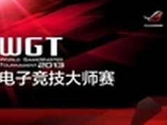 WGT2013项目已揭晓 电竞大师赛即将开幕