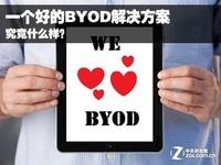 一个好的BYOD移动办公解决方案什么样?