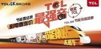 TCL电视巅峰钜惠 抢滩节能补贴最后一波