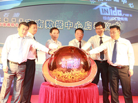 京南数据中心:推进云计算 基础设施先行