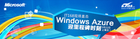 云速未来 Windows Azure正式落地中国