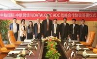 DATALOGIC扎根中国 携中航网信走新征程