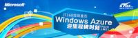 金蝶推出基于Windows Azure全新云产品