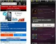 Android应用程序广告 骗取个人信息管道
