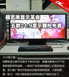 超宽屏显示革命 五款21:9显示器抢先看