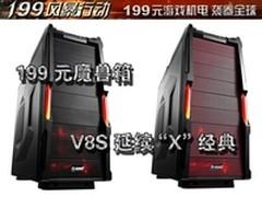 V8S延续X经典 游戏悍将魔兽机箱卖199元