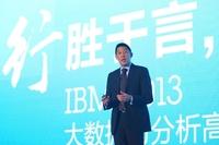 IBM副总裁胡世忠:数据是新的自然资源