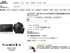 高性价比家用摄像机 三星F80亚马逊1199