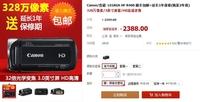 包邮+延保一年 佳能R406天猫特价2388元