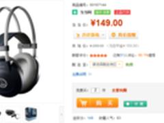 AKG K77头戴式耳机 当当历史新低价149