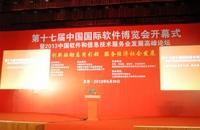 第十七届中国国际软件博览会在京召开