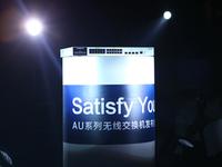 傲天动联发布AU系列智能无线交换机
