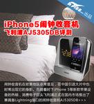 iPhone5闹钟收音机 飞利浦AJ5305DB评测