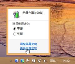 启用Windows 8快速启动 让系统实现秒开