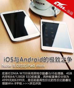 最好的8寸平板 Note 8.0对比iPad mini