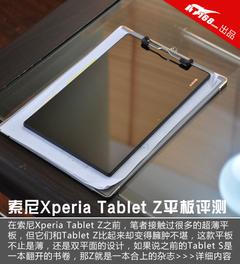 超薄防水 索尼Xperia Tablet Z平板评测