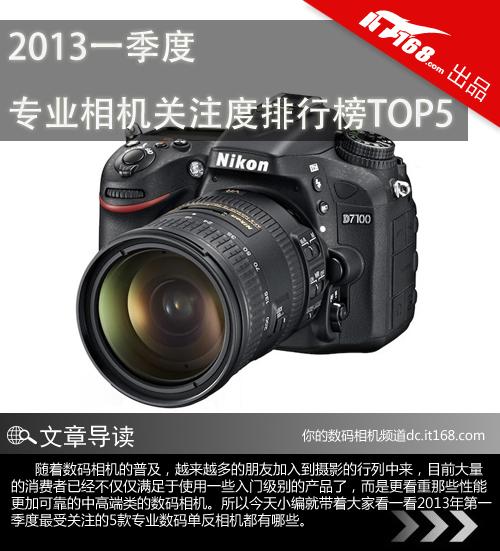 2013一季度专业相机关注度排行榜TOP5