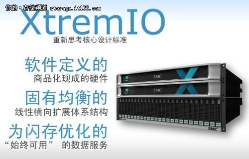 XtremIO开启闪存应用新篇章