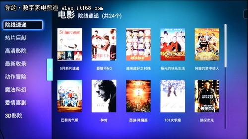 联手湖南卫视 网络视频功能实测
