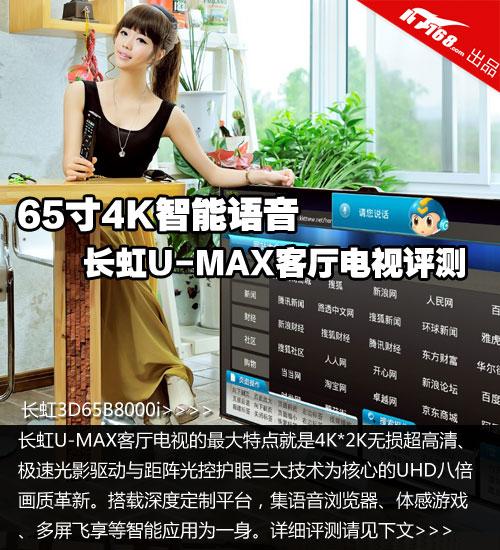 65寸4K智能旗舰 长虹U-MAX客厅电视评测