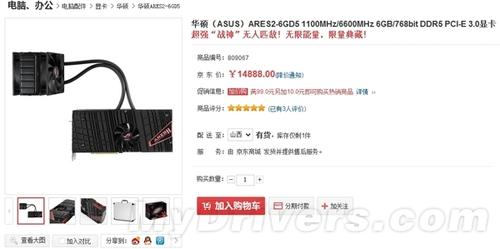 仅此一块!双芯旗舰HD7990京东开卖8999