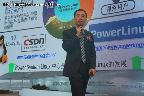 Power Linux剑指新兴负载