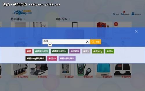 网购小宅女 两款Win8版购物应用帮大忙