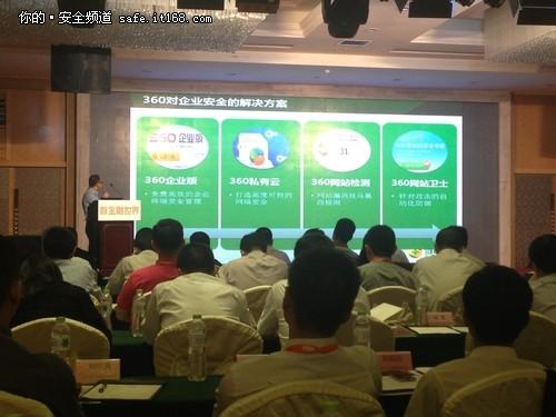 360助力中国保险业信息化发展高峰年会