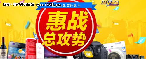 国美惠战总攻势 海尔洗衣机最低只887元