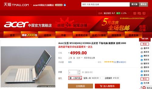 有Win8更实用 宏碁W510平板仅售4799元