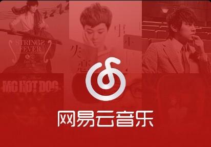 独家私藏 网易云音乐互联网第一dj平台