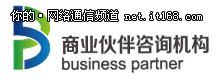 亿迅获 2013最具投资价值方案商50强