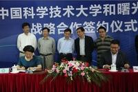中国科技大学与曙光公司签订战略协议