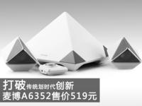 打破传统划时代创新 麦博A6352售519元