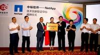 中标软件NetApp技术创新验证中心成立