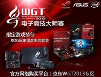鼎力助阵WGT2013 华硕电竞显示器特惠