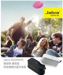 Jabra SOLEMATE终极便携式蓝牙音箱