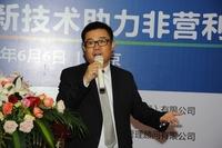 2013微软非营利组织信息日南京站举行