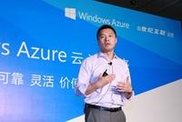 云计算大会微软专场聚焦Windows Azure