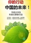 2013华硕大学生科普志愿者招募进行中