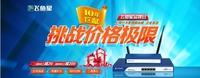 飞鱼星11周年大促,挑战京东价格极限