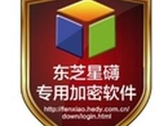 东芝星礴移动硬盘专用加密软件正式上线