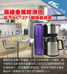 高端金属欧洲范 松下NC-ZF1咖啡机评测